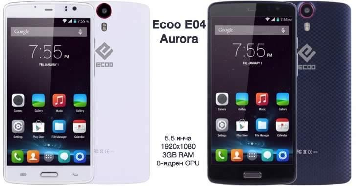 Ecoo E04 Aurora - 5.5-инчов, 8-ядрен смартфон на ниска цена