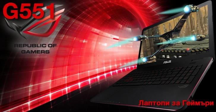 ASUS G551 ROG - лаптопи за геймъри