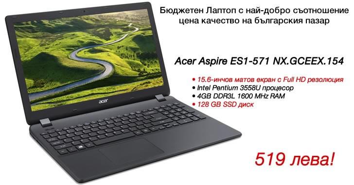 Лаптоп Acer Aspire ES1-571 NX.GCEEX.154 - най-добро съотношение цена качество на българския пазар