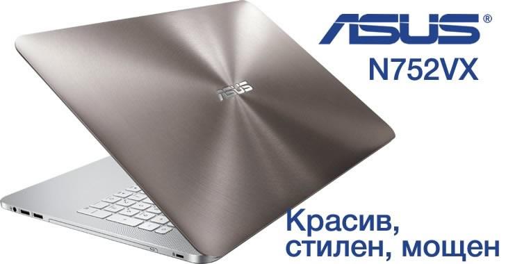 ASUS N752VX - нова серия лаптопи от висок клас