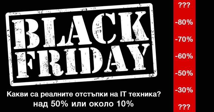 Черен петък в България или лов на канарчета?