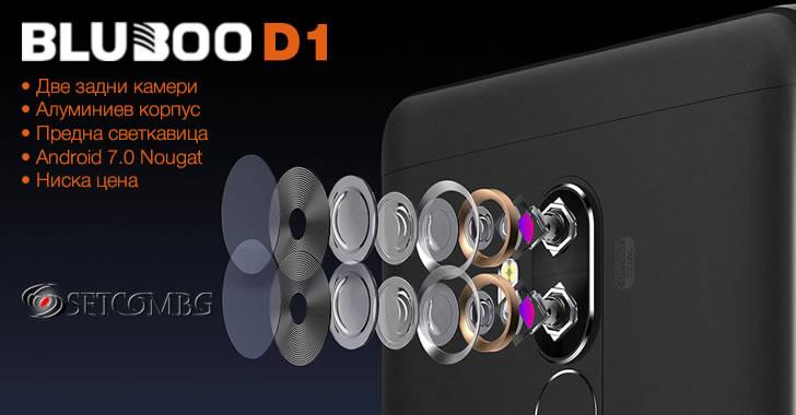 Bluboo D1 - сблъсък на ново и старо в смартфон с 3 камери за 150 лв