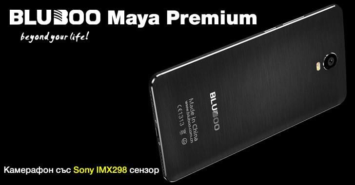 Bluboo Maya Premium - смартфон с отлична камера