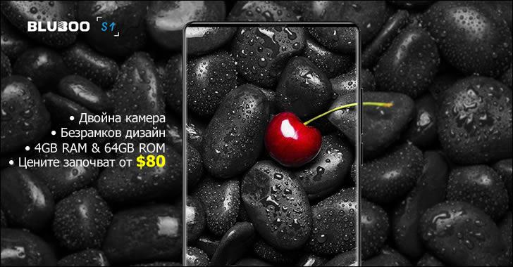 Bluboo S1 - смартфон без рамки, с 2 камери и мощен хардуер на цена от $80!