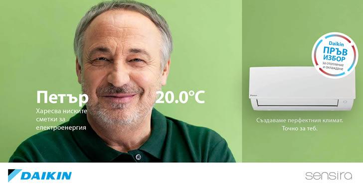 Daikin Sensira FTXC-B - комфорт и елегантност на достъпна цена.
