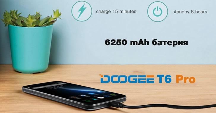 Doogee T6 Pro battery