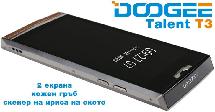 Doogee Talent T3 - смартфон с два дисплея и екстравагантен дизайн