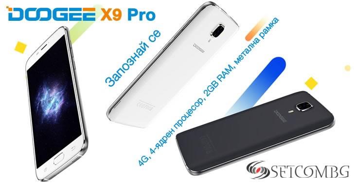 Doogee X9 Pro - добър бюджетен 4G смартфон