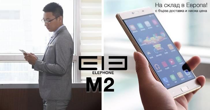 Elephone M2 - елегантен алуминиев смартфон с намалена цена на склад в Европа