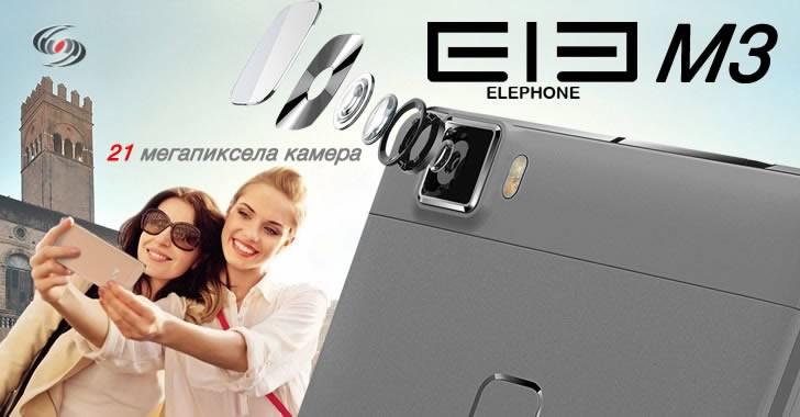 Elephone M3 - топ смартфон с алуминиев корпус, 21MPx камера и Helio P10 процесор