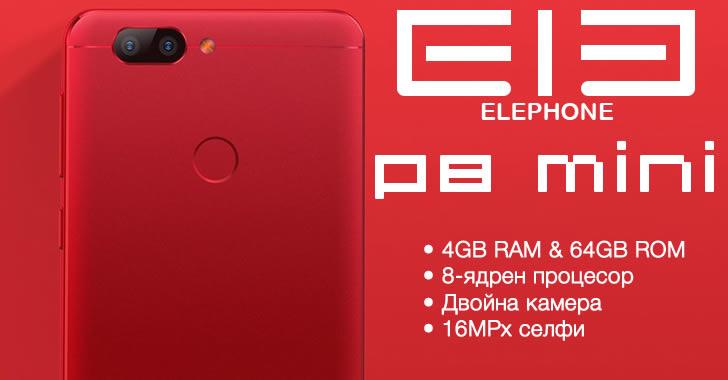 Elephone P8 Mini - евтин Full HD смартфон с 2 камери и 4GB RAM