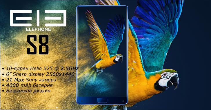 Elephone S8 - дизайн и мощ без граници