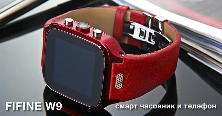 FIFINE W9 - часовник със смартфон
