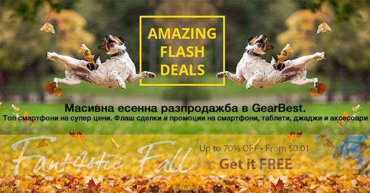 Fant4stic Fall разпродажба в GearBest