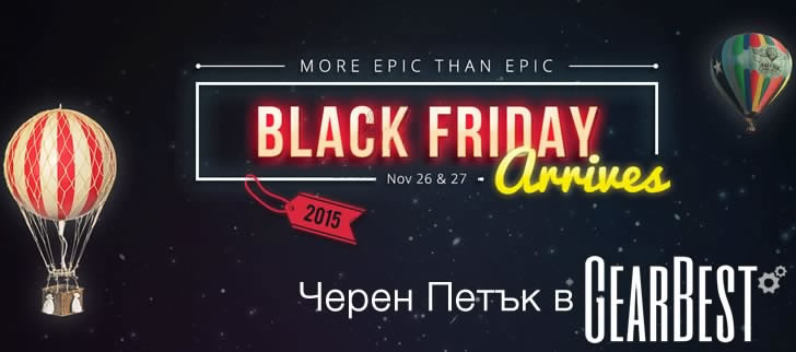 Black Friday в GearBest започва след броени часове!