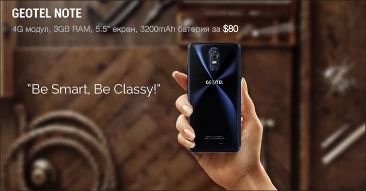 Geotel Note 4G - максимално евтин смартфон с 4G и 3GB RAM