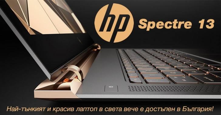 HP Spectre 13 - най-красивият УАУ лаптоп вече е в България!