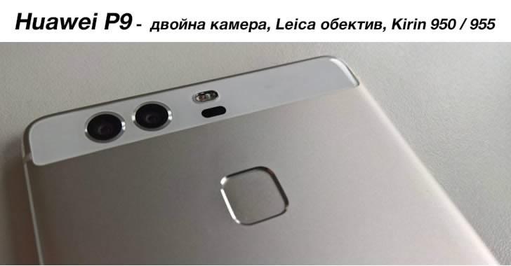 Huawei P9 - двойна камера и Kirin 950