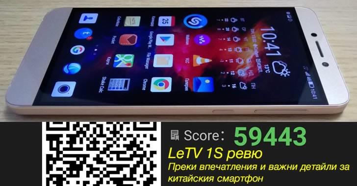 LeTV 1S Hands On - смартфон мечта след ъпдейт на фирмуера