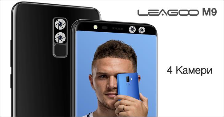 Leagoo M9 4 cameras
