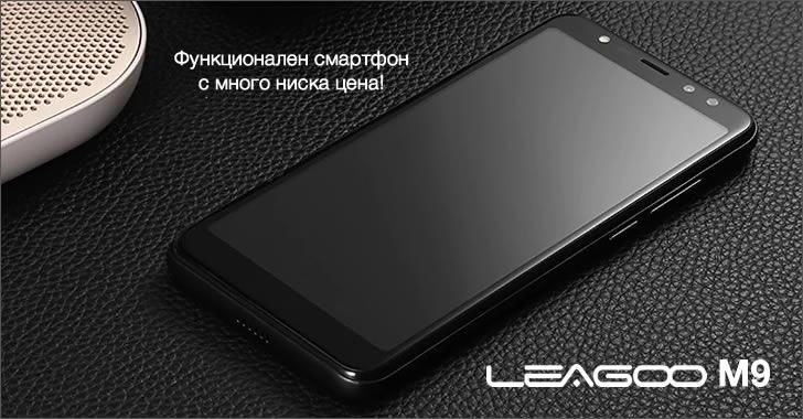 Leagoo M9 - евтин смартфон с 4 камери и 18:9 IPS дисплей