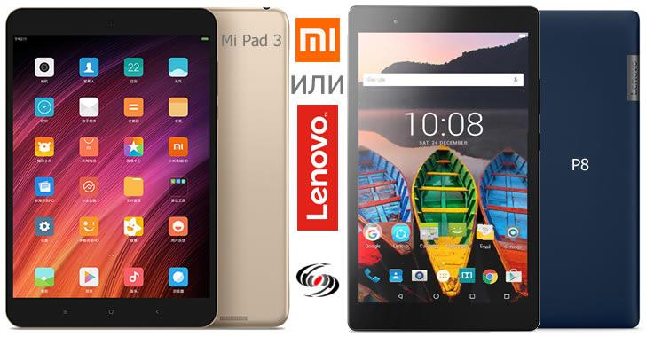 Lenovo P8 или Xiaomi Mi Pad 3 - кой таблет да изберем