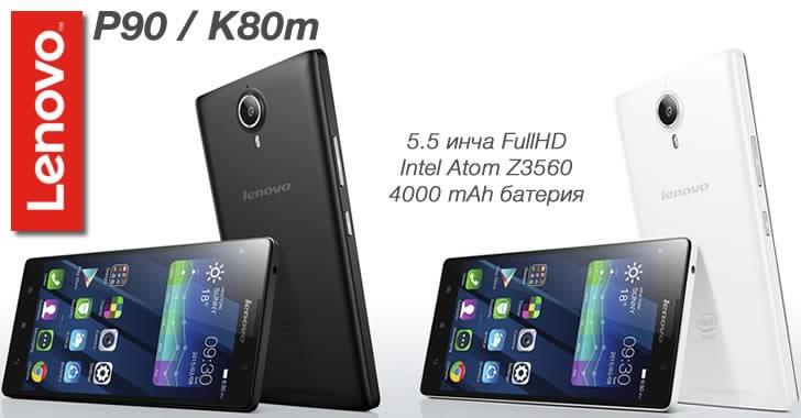 Lenovo P90 / K80M - бърз смартфон от среден клас с Intel процесор и голяма батерия