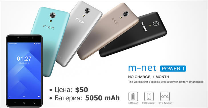 M-net Power 1 - смартфон с 5050 mAh батерия за $50!