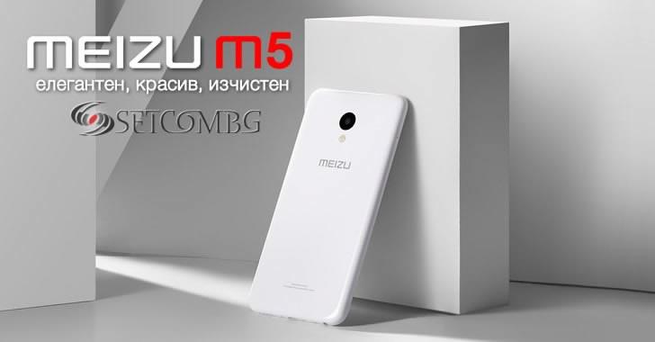 Meizu M5 - стабилен смартфон на известен производител