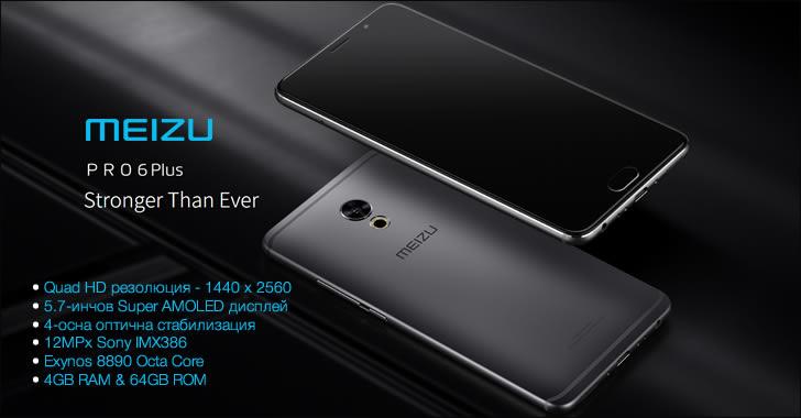 Meizu Pro 6 Plus - мощен смартфон с оптична стабилизация на ниска цена