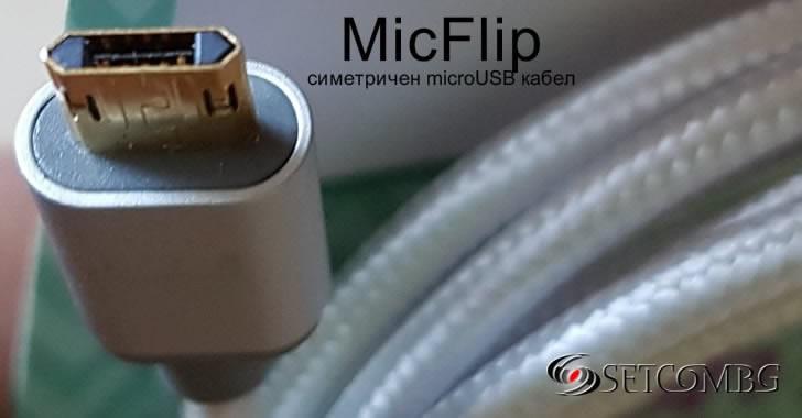 MicFlip - първият в света симетричен microUSB кабел
