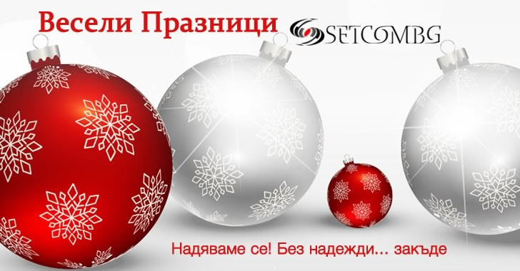 SetCombG.com ви пожелава успешна и ползотворна 2017 година