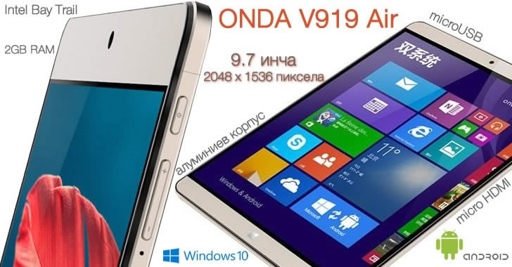 Onda V919 Air Specifications