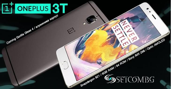 OnePlus 3T - Смартфон мечта