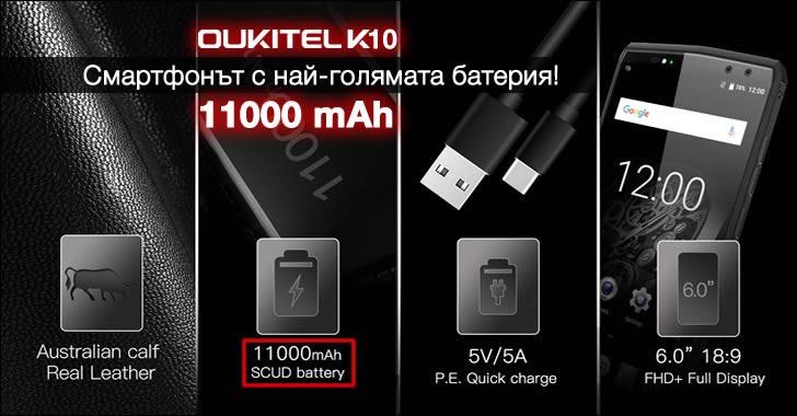 Oukitel K10 - смартфонът с най-голямата Батерия и запомнящ се дизайн