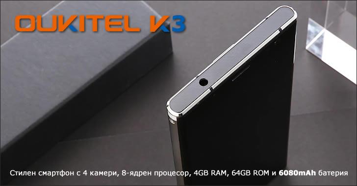 Oukitel K3 - мощен смартфон с огромна батерия, 4 камери и интересен дизайн