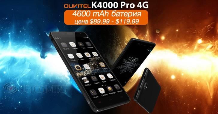 Oukitel K4000 Pro - 4G смартфон с ниска цена и 4600mAh батерия