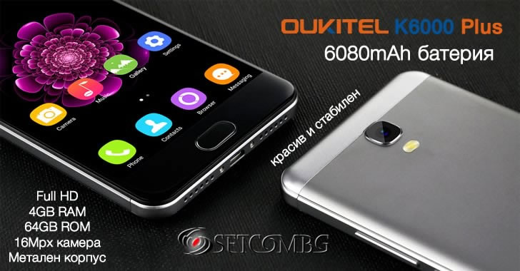 Oukitel K6000 Plus - огромна батерия, Android 7, 4GB RAM и Full HD екран