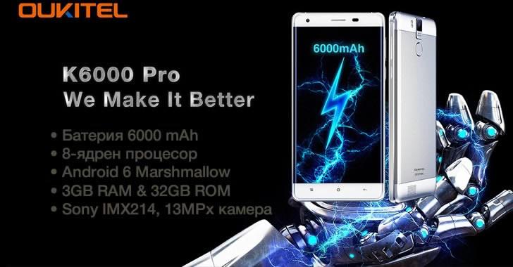 Oukitel K6000 Pro - мощен 4G смартфон с огромна батерия на склад в Европа