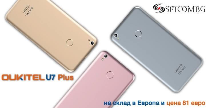 Oukitel U7 Plus - 5.5-инчов смартфон за 180 лева с 4G и Android 6 на склад в Европа