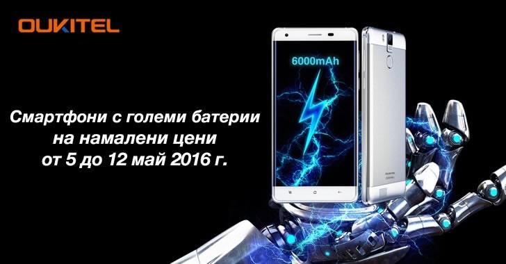 Празнични намаления на Oukitel смартфони с големи батерии