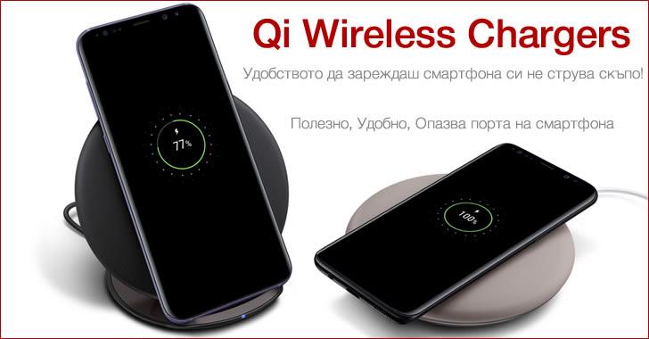 Безжично Qi зареждане на смартфони - полезна възможност на ниска цена