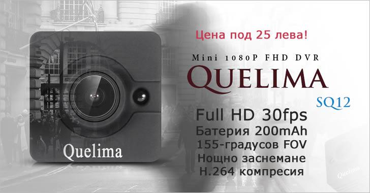 Quelima SQ12 - FullHD камера с нощно виждане само за $13.99