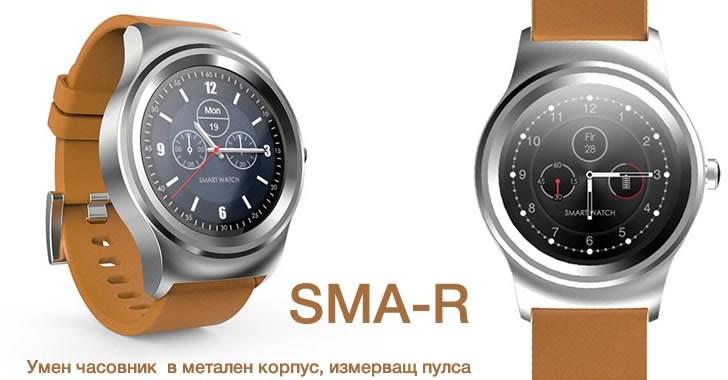 SMA-R - красив умен часовник с метален корпус и кръгъл дисплей