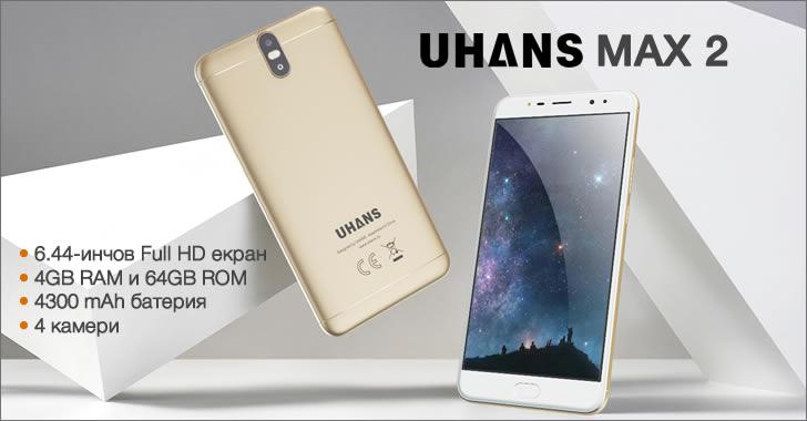 Uhans Max 2 - 6.44-инчов смартфон с 4 камери, 4GB RAM и 64GB ROM