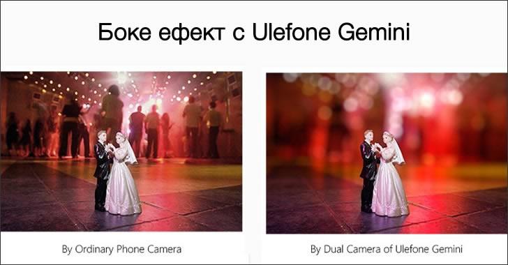Ulefone Gemini dual camera Bokeh