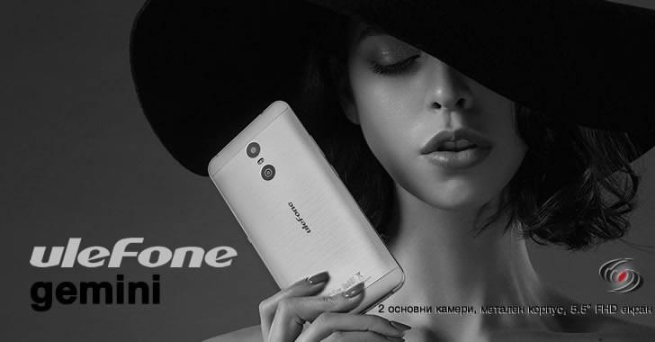 Ulefone Gemini - метален смартфон с 2 камери, Full HD екран и ниска цена