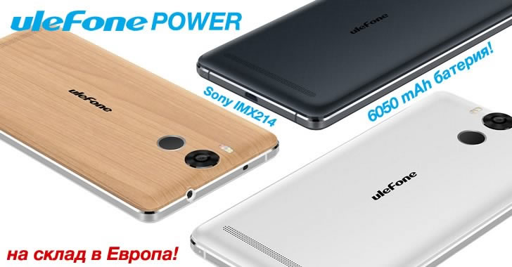 Ulefone Power - смартфон с много функции и 6050 mAh батерия на склад в Европа