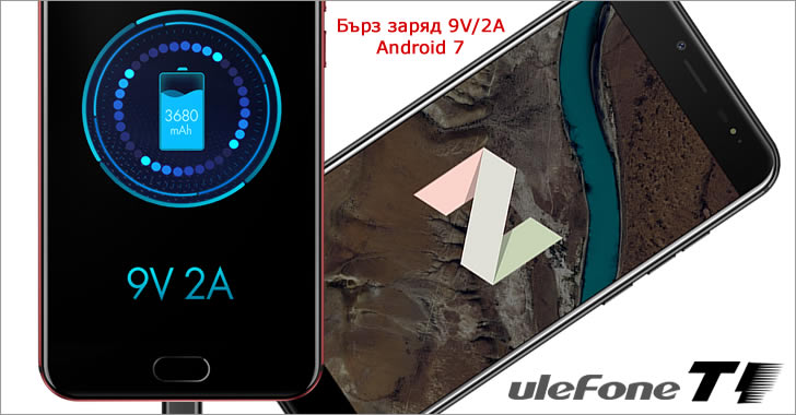 Ulefone T1 fast charge