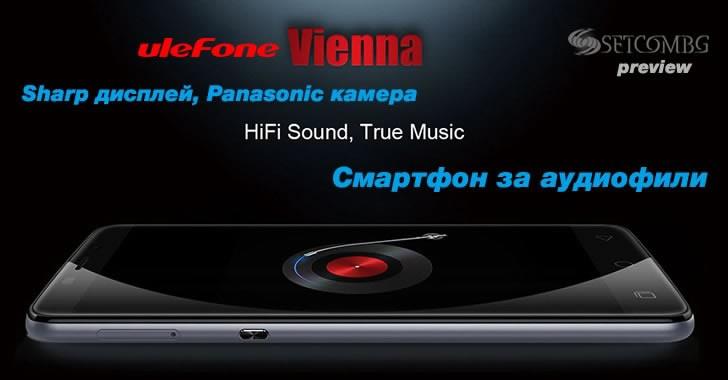 Ulefone Vienna за аудиофили - мощен 8-ядрен смартфон с кристален звук, Panasonic камера и Sharp дисплей